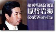 福岡県議会議員 原竹岩海 公式ウェブサイト